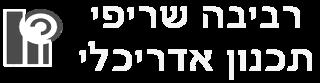 רביבה שריפי לוגו